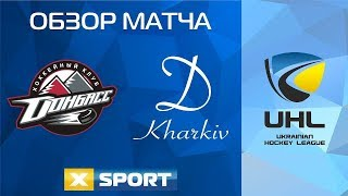 "УХЛ. 40 тур ""Донбасс"" - ""Динамо"" 8:2. Обзор"