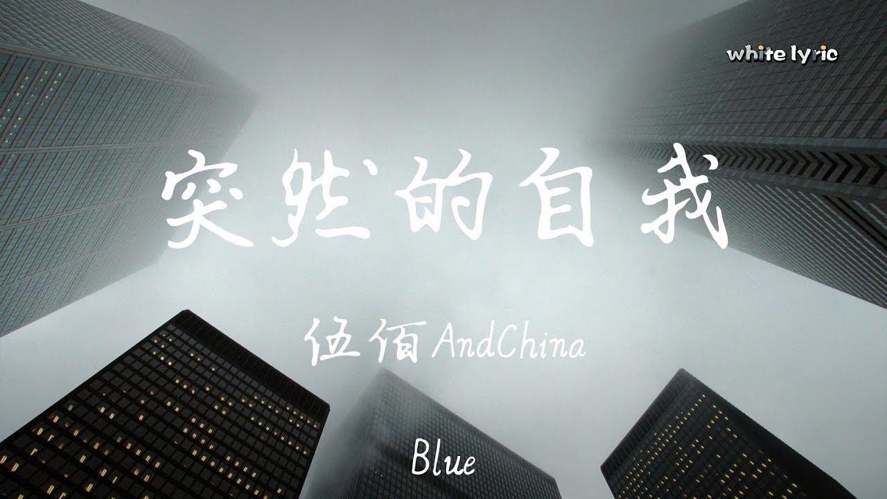 突然的自我 伍佰AndChinaBlue ♫「等不完守候,如果僅有此生 又何用待從頭」♫ 動態歌詞Lyrics Music ♫ White_Lyric ...