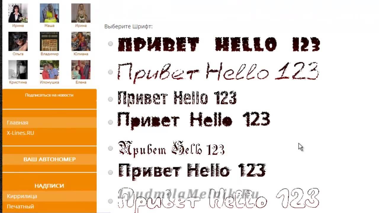 Сделать надпись на картинке онлайн красивым шрифтом
