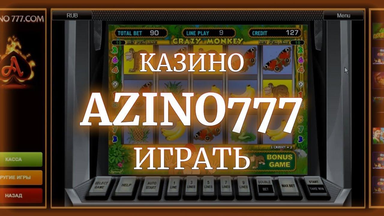 Стрим онлайн казино  Игровые автоматы и слоты онлайн  Это не Вулкан и не Azino777!