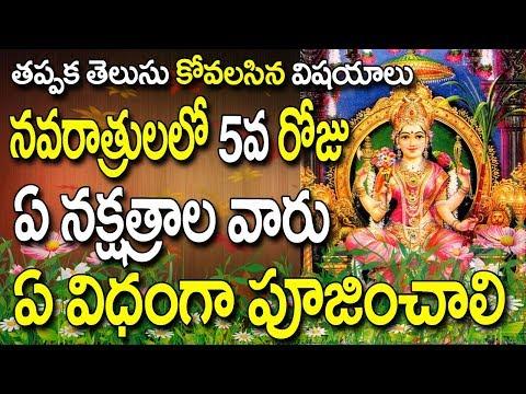 నవరాత్రుల్లో 5వ రోజు ఏ నక్షత్రం వారు ఏవిధంగా పూజించాలి | Navaratri Pooja | Devi Navaratru | Dussehra