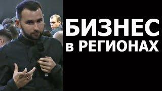 Бизнес в регионах. 500 тысяч рублей в месяц. Декомпозиция | Михаил Дашкиев. Бизнес Молодость
