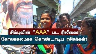 Simbu Fans Celebrates AAA1D at Kasi Theatre | AAA1D FDFS | STR