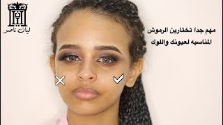 خطوات مهمه بمكياج العيون لازم تعرفينها   ليان ناصر