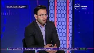 الحريف - د.أشرف صبحي