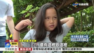 被當女生.濕疹發癢 9歲男童留長髮助人│中視新聞 20170708