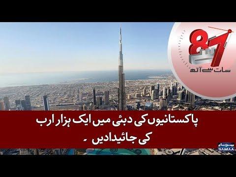 Pakistanio Ki Dubai Mein 1 Hazar Arab Ki Jaidaden | 7 Se 8 - Kiran Naz - SAMAA TV