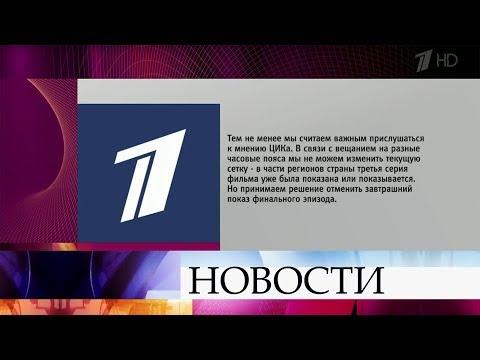 Первый канал принимает к сведению замечание ЦИК в связи с показом фильма О.Стоуна о В.Путине. - Смотреть видео онлайн