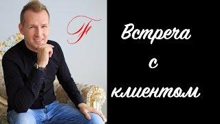 💼 Как подготовиться фотографу к встрече с клиентом (Свадебный и семейный фотограф Москва Ижевск )(, 2017-05-10T15:18:22.000Z)
