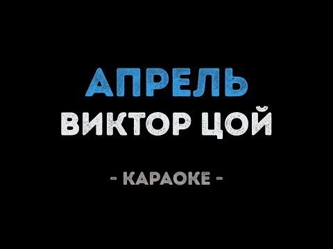 Виктор Цой - Апрель (Караоке)