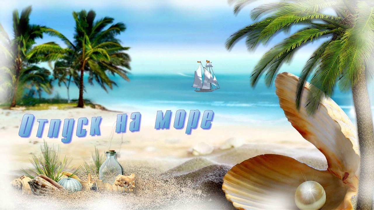 картинки приятного отдыха на море в крыму объяснили, почему растения