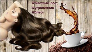 Как отрастить быстро волосы Кофе является прекрасным союзником длинных и красивых волос