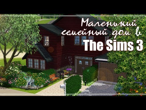 The Sims 3: Строительство семейного дома