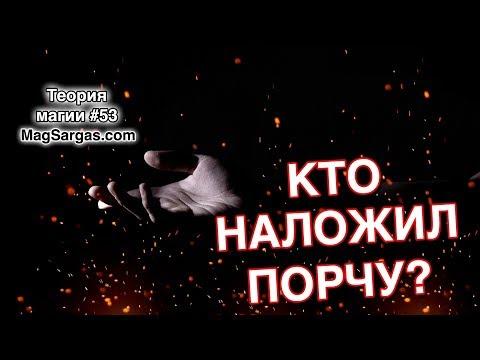 Кто Наложил Порчу - Маг Sargas