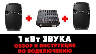 Аренда 1 кВт звука - обзор и инструкция как пользоваться от ZakazDj.Ru