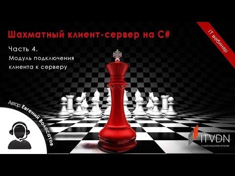 Шахматный клиент-сервер на С#. Часть 4. Модуль подключения клиента к серверу