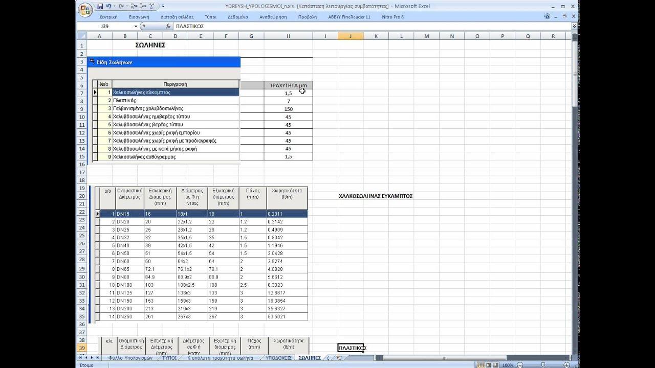 Colebrook Equation Solver Excel