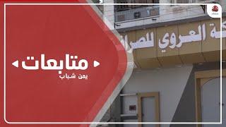 جمعية صرافي عدن تعلن إضرابا شاملا احتجاجا على تدهور الوضع الاقتصادي