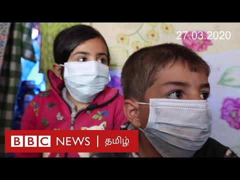 CoronaVirus: பிபிசி தமிழ் தொலைக்காட்சி செய்தியறிக்கை   BBC Tamil TV News 27/03/2020