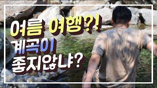 마! 여름엔 계곡이지! 서울에서 가까운 포천 지장산 계…