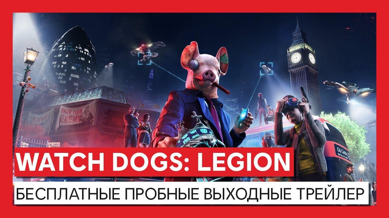 WATCH DOGS: LEGION БЕСПЛАТНЫЕ ПРОБНЫЕ ВЫХОДНЫЕ ТРЕЙЛЕР