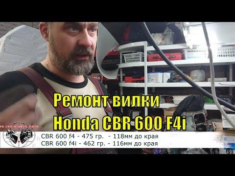 [ВРемонте] Honda CBR 600 F4i. Вилка. Замена подшипников рулевой колонки