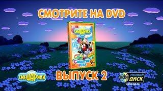 Смешарики. DVD. Выпуск 2. Событие века.