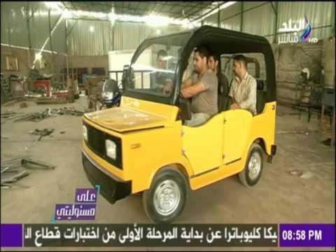 على مسئوليتي - شاهد أول سيارة مصرية بجودة وتصميم رائع