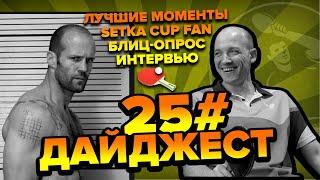Gambar cover SETKA CUP / Дайджест 25# Вячеслав Дяченко 11.02.20