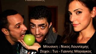 TUS ft Akis Diximos, Elisavet Spanou - Pantelakis - Οfficial Audio Release (HQ)