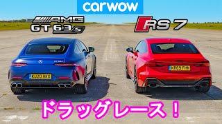 【ドラッグレース!】メルセデス AMG GT 4-Door 63 S vs アウディ RS7