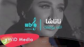 Natasha - Allah Youfqak / ناتاشا - الله يوفقك - جلسة