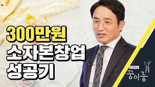 300만원 소자본창업 사업성공기, 박영선 대표 육아용품 사업 성공노하우 대공개 [꿈이룸21]