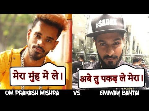 EMIWAY BANTAI REPLY TO OM PRAKASH MISHRA | OM PRAKASH MISHRA DISS SONG | EMIWAY MHU MELE
