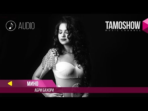 Мино - Абри бахори (Аудио) / Mino - Abri Bahori (Audio 2017)