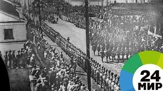 Великая и неизвестная: 100 лет назад завершилась Первая мировая война - МИР 24