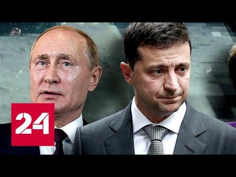 Россия подчиняет Украину: сможет ли Зеленский переиграть Путина? 60 минут от 03.12.19