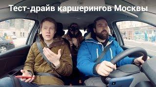 Тест драйв популярных каршерингов Москвы видеорепортаж TJ