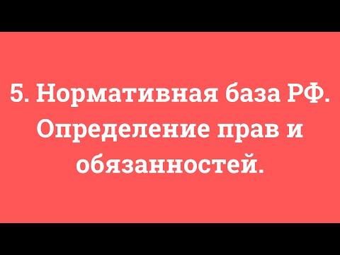 5. Нормативная база РФ. Определение прав и обязанностей.