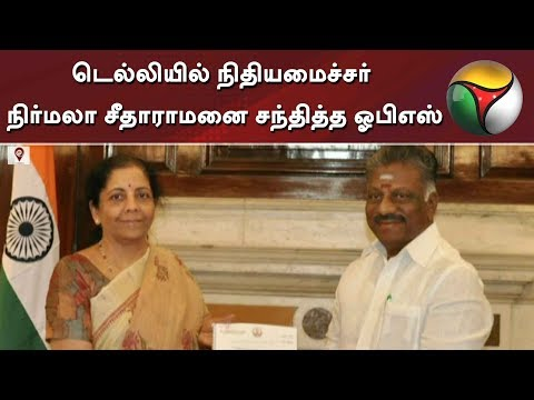 டெல்லியில் நிதியமைச்சர் நிர்மலா சீதாராமனை சந்தித்த ஓபிஎஸ் | OPS | Nirmala Sitharaman | Delhi  Puthiya thalaimurai Live news Streaming for Latest News , all the current affairs of Tamil Nadu and India politics News in Tamil, National News Live, Headline News Live, Breaking News Live, Kollywood Cinema News,Tamil news Live, Sports News in Tamil, Business News in Tamil & tamil viral videos and much more news in Tamil. Tamil news, Movie News in tamil , Sports News in Tamil, Business News in Tamil & News in Tamil, Tamil videos, art culture and much more only on Puthiya Thalaimurai TV   Connect with Puthiya Thalaimurai TV Online:  SUBSCRIBE to get the latest Tamil news updates: http://bit.ly/2vkVhg3  Nerpada Pesu: http://bit.ly/2vk69ef  Agni Parichai: http://bit.ly/2v9CB3E  Puthu Puthu Arthangal:http://bit.ly/2xnqO2k  Visit Puthiya Thalaimurai TV WEBSITE: http://puthiyathalaimurai.tv/  Like Puthiya Thalaimurai TV on FACEBOOK: https://www.facebook.com/PutiyaTalaimuraimagazine  Follow Puthiya Thalaimurai TV TWITTER: https://twitter.com/PTTVOnlineNews  WATCH Puthiya Thalaimurai Live TV in ANDROID /IPHONE/ROKU/AMAZON FIRE TV  Puthiyathalaimurai Itunes: http://apple.co/1DzjItC Puthiyathalaimurai Android: http://bit.ly/1IlORPC Roku Device app for Smart tv: http://tinyurl.com/j2oz242 Amazon Fire Tv:     http://tinyurl.com/jq5txpv  About Puthiya Thalaimurai TV   Puthiya Thalaimurai TV (Tamil: புதிய தலைமுறை டிவி) is a 24x7 live news channel in Tamil launched on August 24, 2011.Due to its independent editorial stance it became extremely popular in India and abroad within days of its launch and continues to remain so till date.The channel looks at issues through the eyes of the common man and serves as a platform that airs people's views.The editorial policy is built on strong ethics and fair reporting methods that does not favour or oppose any individual, ideology, group, government, organisation or sponsor.The channel's primary aim is taking unbiased and accurate information to the socially conscious common man.   Besides giving live and current information the channel broadcasts news on sports,  business and international affairs. It also offers a wide array of week end programmes.   The channel is promoted by Chennai based New Gen Media Corporation. The company also publishes popular Tamil magazines- Puthiya Thalaimurai and Kalvi.   #Puthiyathalaimurai #PuthiyathalaimuraiLive #PuthiyathalaimuraiLiveNews #PuthiyathalaimuraiNews #PuthiyathalaimuraiTv #PuthiyathalaimuraiLatestNews #PuthiyathalaimuraiTvLive   Tamil News, Puthiya Thalaimurai News, Election News, Tamilnadu News, Political News, Sports News, Funny Videos, Speech, Parliament Election, Live Tamil News, Election speech, Modi, IPL , CSK, MS Dhoni, Suresh Raina, DMK, ADMK, BJP, OPS, EPS