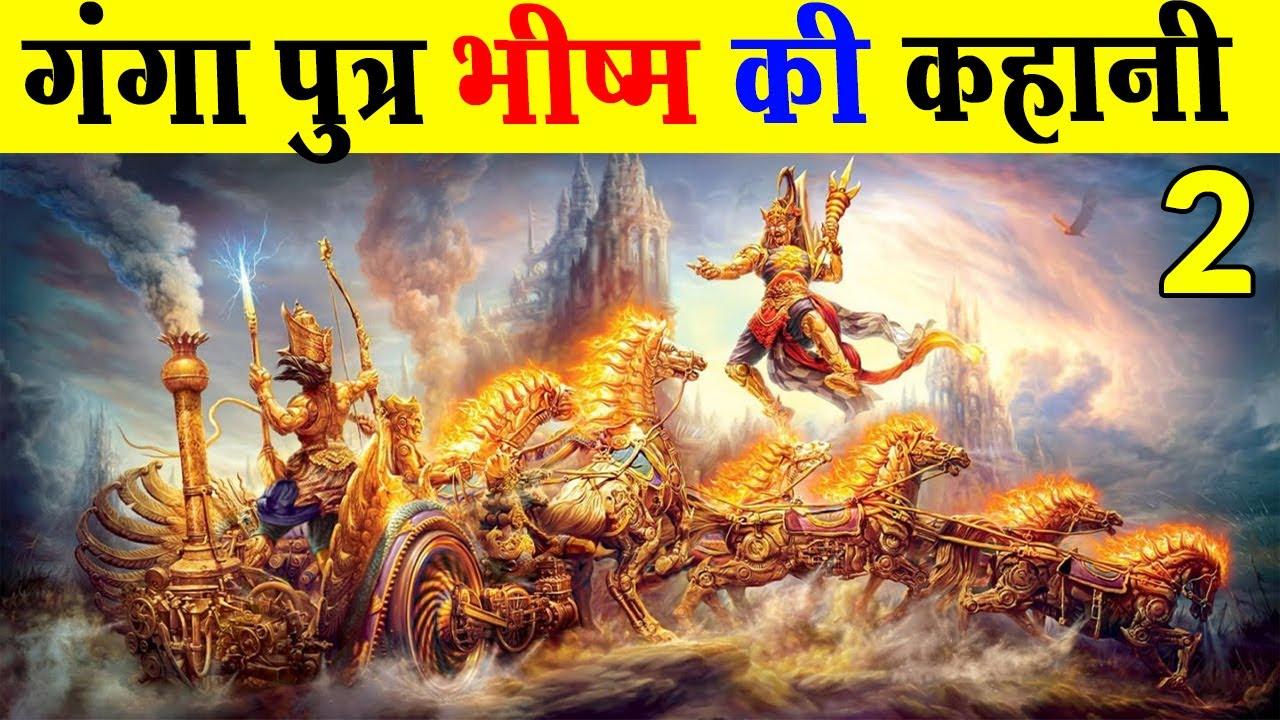 ग ग प त र भ ष म प त मह क कह न भ ग 2 Bhishma Pitamah Story In Hindi Part 2 Youtube