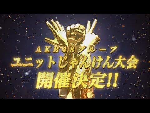 第8回AKB48グループじゃんけん大会