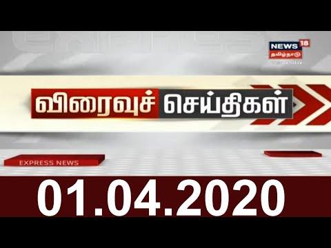 Express18 News | காலை விரைவுச் செய்திகள் | News18 Tamil Nadu | 01.04.2020