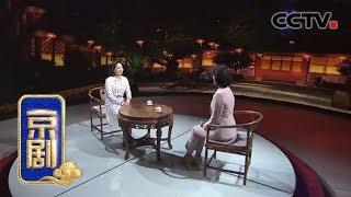 《CCTV空中剧院》 20190703 京剧《三打陶三春》(访谈)| CCTV戏曲