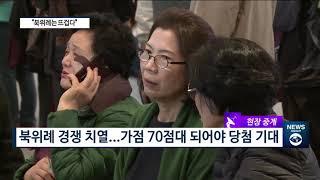계룡건설, '송파 위례 리슈빌 퍼스트클래스…