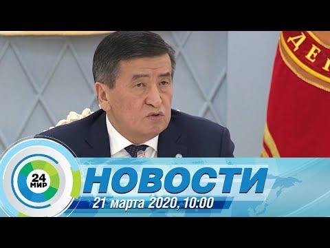Новости 10:00 от 21.03.2020