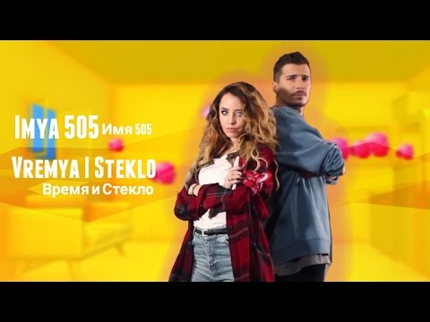 Just Dance 2017   Время и Стекло (Vremya I Steklo) Dancing Имя 505 (Imya 505)