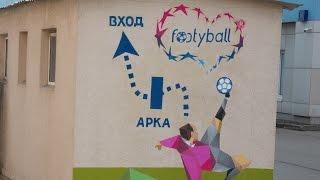 Экскурсия. Ленинская школа. FootyBall. Детский футбол.