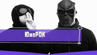 5 новых русских юмористических рок-групп