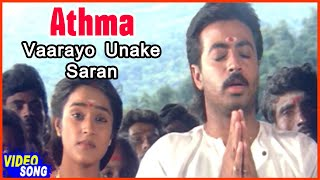 Vaarayo Unnake Saran Video Song | Athma Tamil Movie | Ramki | Kasthuri | Ilayaraja | Music Master